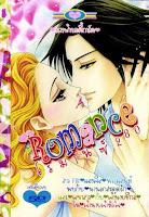 ขายการ์ตูนออนไลน์ Romance เล่ม 280