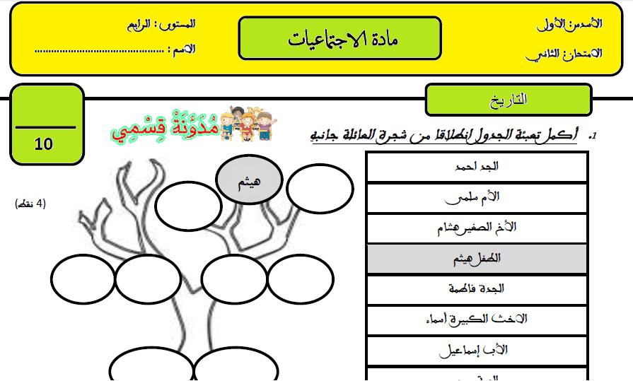 الفرض الثاني الاجتماعيات المستوى الرابع 2019-2020
