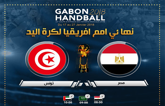 مشاهدة مباراة مصر وتونس اليوم 27-1-2018 في نهائي كأس أفريقيا لليد