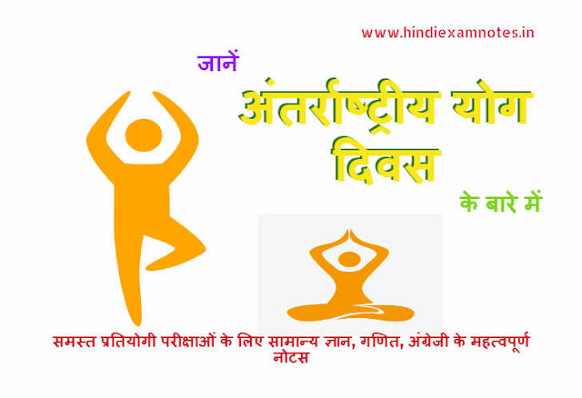 Know About International Yoga Day in Hindi