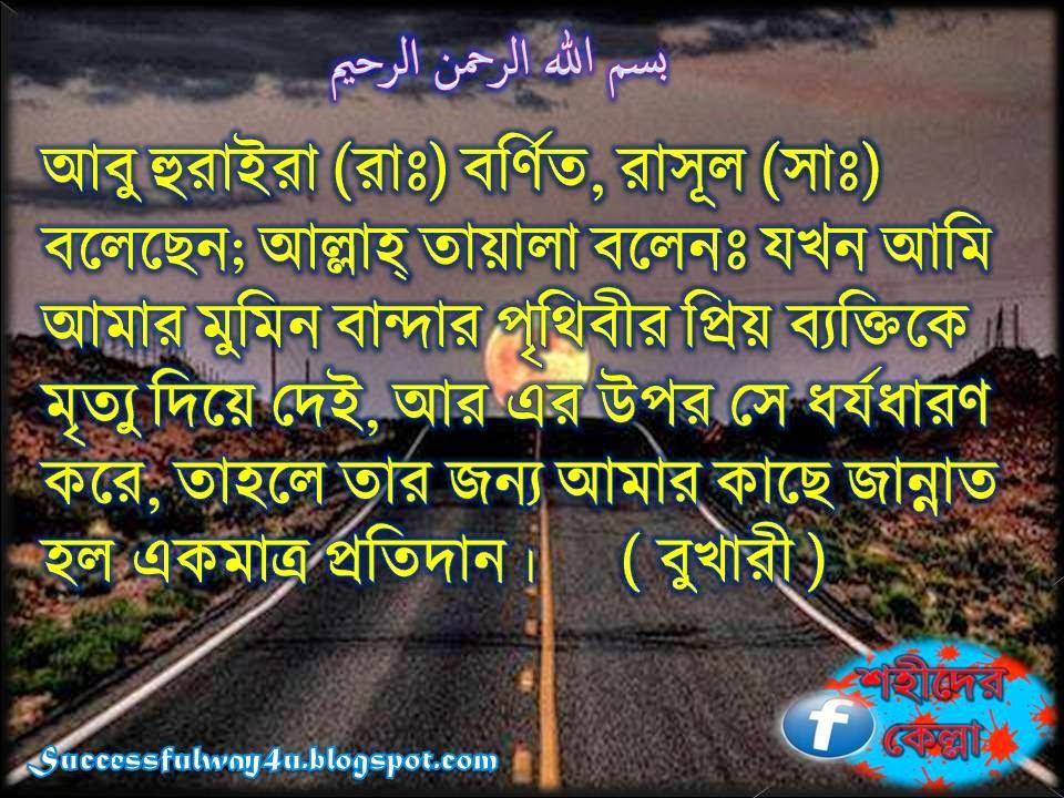 Bukhari bangla al pdf sahih