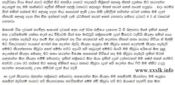 Sinhala Wal Katha Wal Katha Lokaya: වැල කතා සිංහල : Ape Paula 1