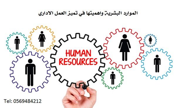 الموارد البشرية واهميتها في تميز العمل الاداري