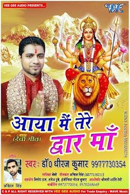 Aaya Maa tere dwar lyricist Akhil SIngh