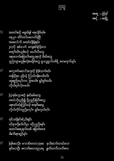 Myanmar Songs Lyrics: Lay Phyu: Ka Bar Thit Tay