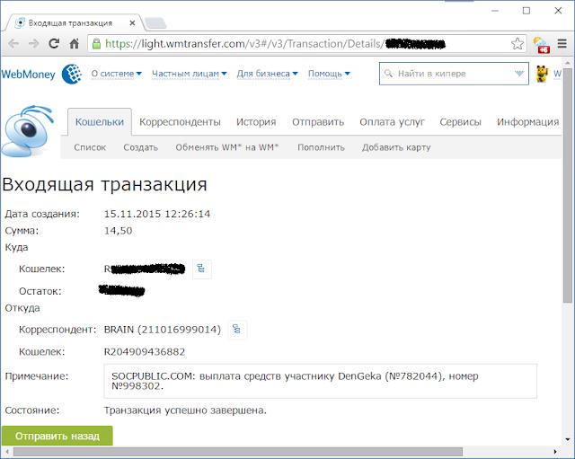SOCPUBLIC - выплата на WebMoney от 15.11.2015 года