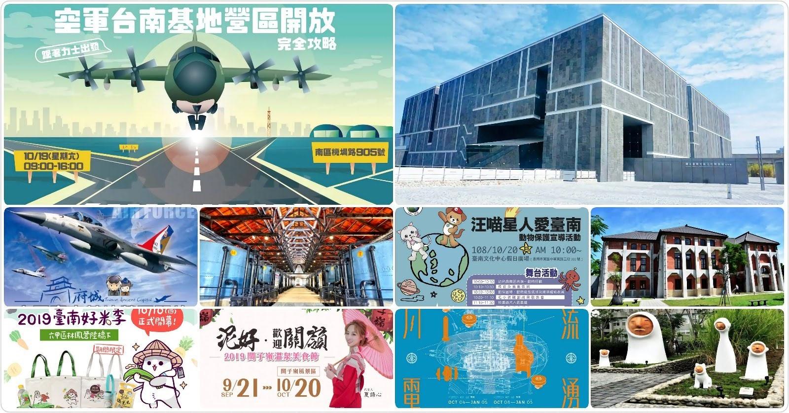 [活動] 2019 10/18-/10/20 台南週末活動整理|本週末活動數:46