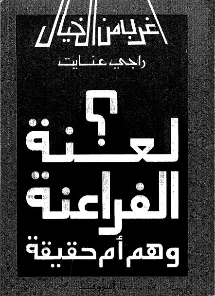 تحميل كتاب الفراعنة لصوص حضارة pdf