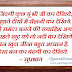 Hindi Suprabhat Shayari, Good Morning Message Pics