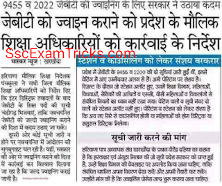 Haryana JBT appointment letter news