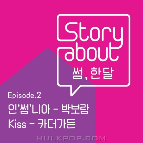 Park Boram, Car, The Garden, gugudan – Story About : Some, One Month Episode 2 (ITUNES PLUS AAC M4A)