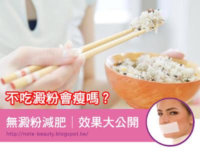 藝人徐若瑄曾透露她的減重飲食中,就包括晚餐不吃澱粉,還有許多藝人、部落客親身實踐,晚餐不吃澱粉減重效果佳,有人三個月可瘦下7~8公斤。這是真實的嗎?跟小編一起來解答!