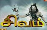 sivam Shivam 12 02 2013 | Sivam Vijay Tv Tamil Serial