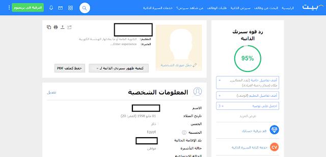 موقع توظيف وإنشاء سيرة ذاتى عربي | bayet.com
