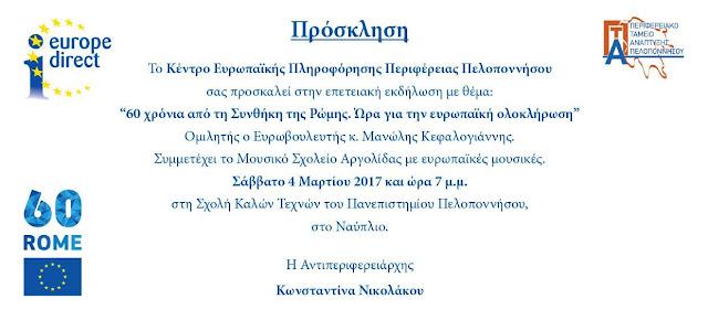 Το Κέντρο Ευρωπαϊκής Πληροφόρησης (Europe Direct) της Περιφέρειας Πελοποννήσου τιμά τα 60 χρόνια ιδρυτικής Συνθήκης της Ε.Ε