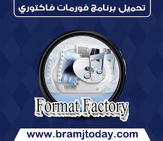 تحميل برنامج فورمات فاكتوري 2018 لتحويل الصيغ Format Factory