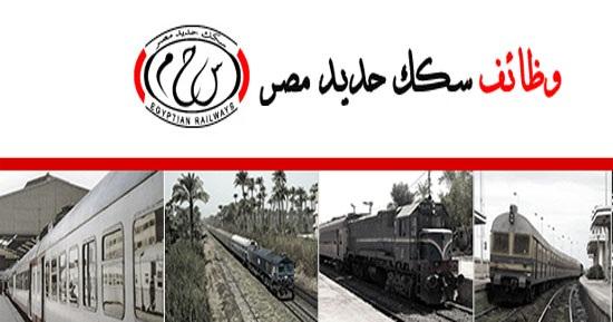 الاعلان الرسمى لوظائف سكك حديد مصر للأوراق المطلوبة والتقديم اضغط هنا