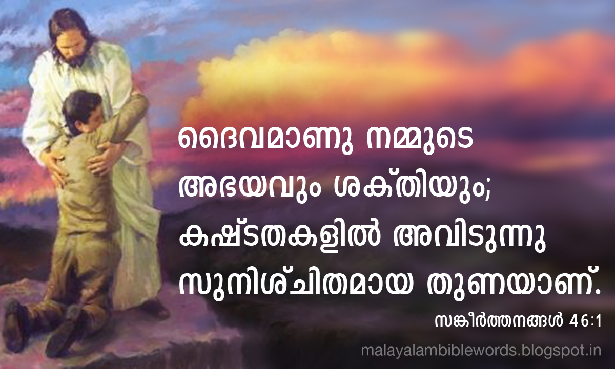 Jesus Words In Bible Malayalam Bible Words