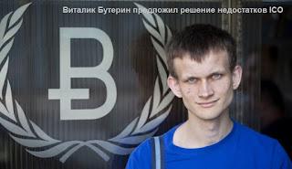 Виталик Бутерин предложил решение недостатков ICO