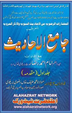Jamia Al Hadees Urdu Islamic Book