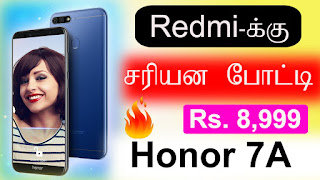 honor 7a, honor 7a review, honor 7a camera, honor 7a price, honor 7a tamil, honor 7a launch, honor 7a camera review, honor 7a amazon, honor 7a in tamil, honor 7a lunch in india