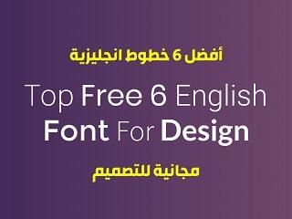 أفضل 6 خطوط إنجليزية مجانية للتصميم