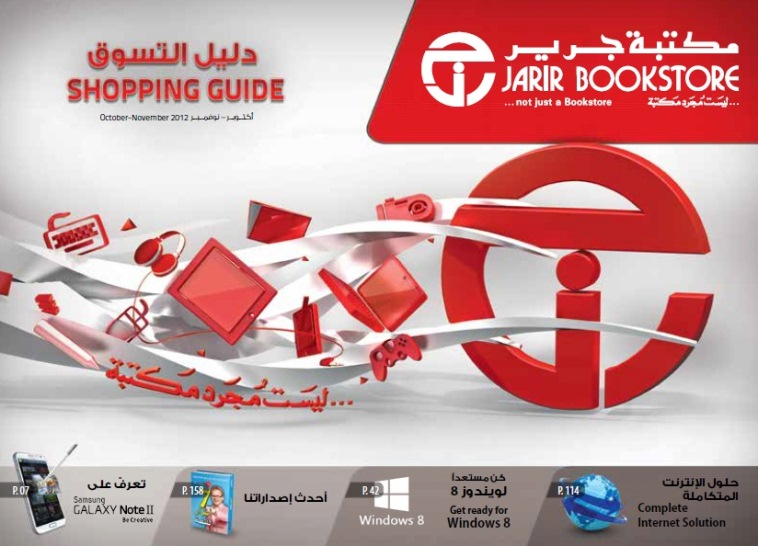 Jeddah info: jarir bookstore shopping guide [07+08 2013].