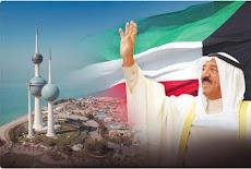 وظائف الكويت تعيين فوري لكافة مناطق للمواطنين والمقيمين