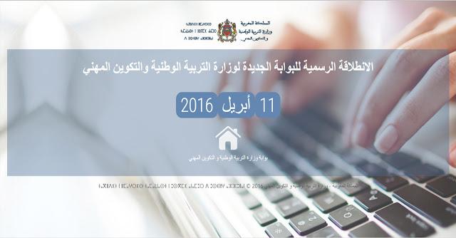الانطلاقة الرسمية للبوابة الجديدة لوزارة التربية الوطنية والتكوين المهني