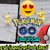 الحلقة 29 | تحميل لعبة بوكيمون غو Pokémon GO v0.89.1 مهكرة للاندرويد ( اخر اصدار )