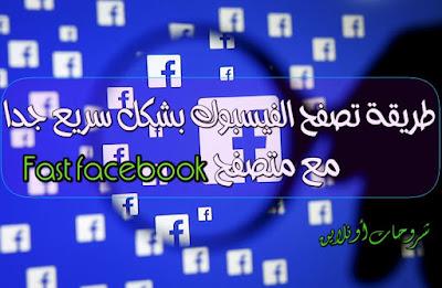 طريقة تصفح الفيسبوك بشكل سريع جدا مع متصفح fast facebook