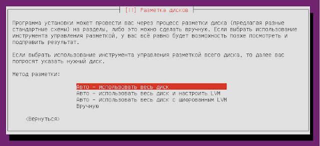 Установка Ubuntu mini.iso + Xubuntu core шаг17