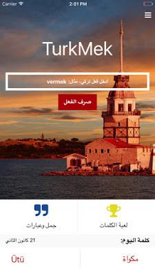 تطبيق turkmek  لتعلم اللغة التركية بسهوله وبشكل ممتع تعلم اللغة التركية بالعربي