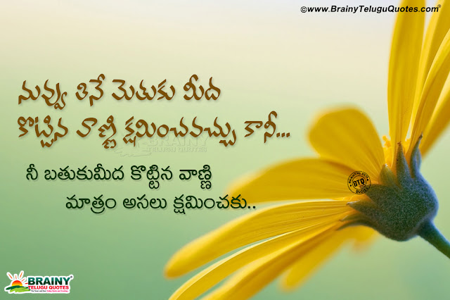 telugu life quotes, best life quotes in telugu, most satisfying life quotes in telugu