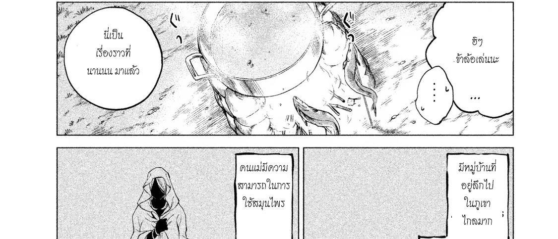 อ่านการ์ตูน Henkyou no Roukishi - Bard Loen ตอนที่ 4 หน้าที่ 53