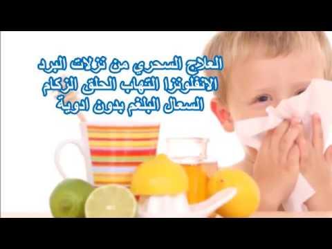 وداعا لاعراض البرد والانفلونزا