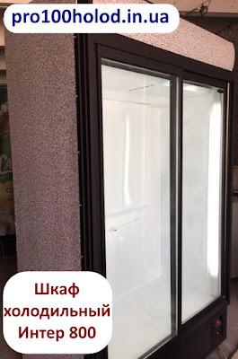 шкаф холодильный pro100holod.in.ua