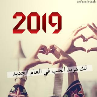 بوستات السنة الجديدة