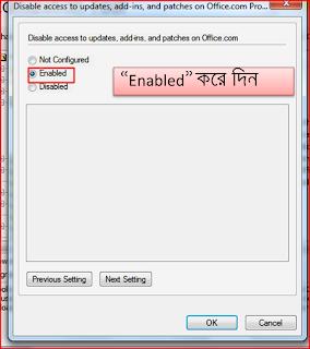 """তৈরী করুন নিজের """"Customized"""" Office 2010 বা 2007"""