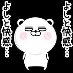 Shameless name Yoshito Sticker