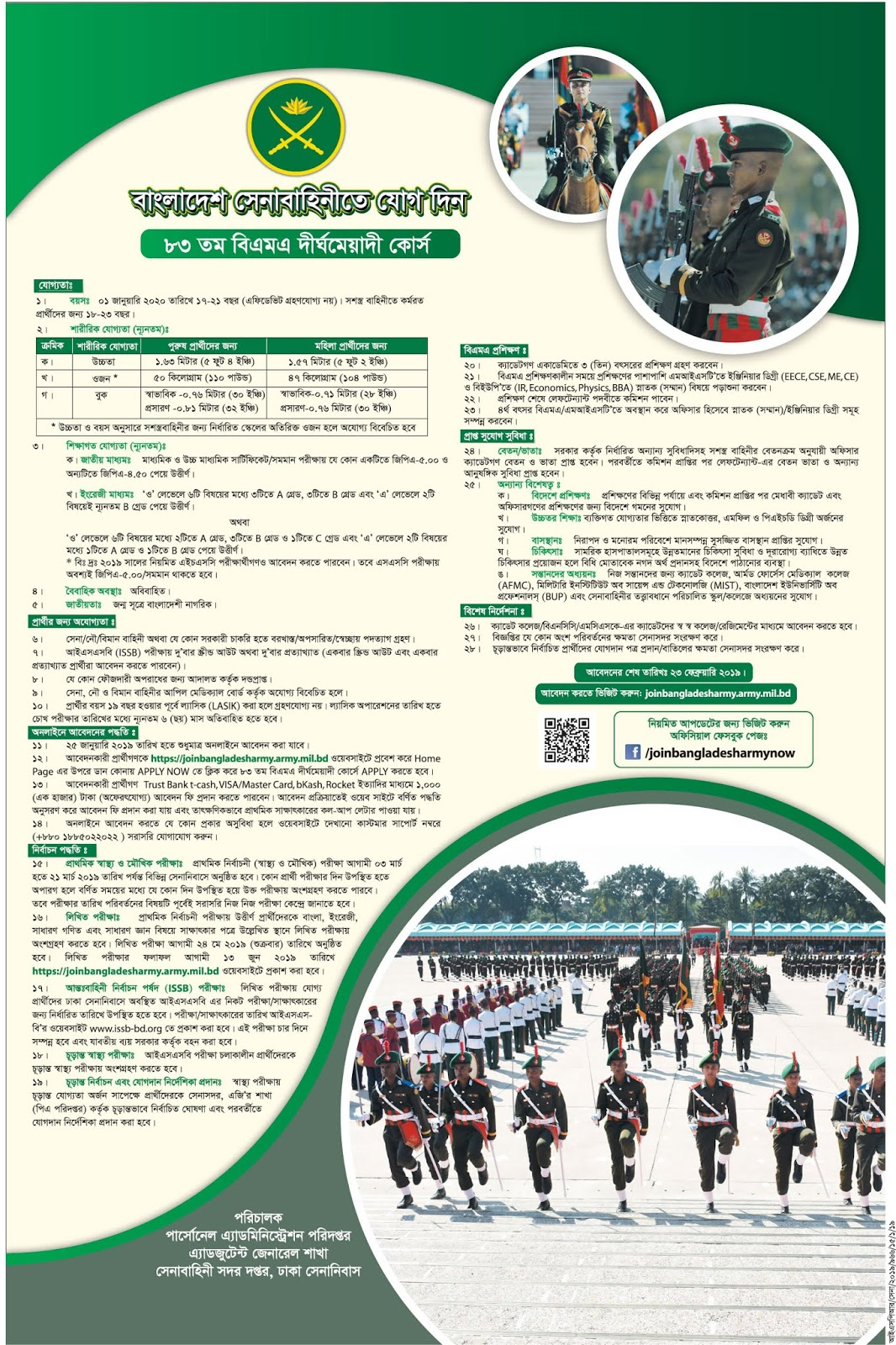 BMA-83th Long Course Cadet Recruitment Circular 2018