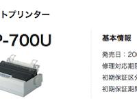 Epson VP-700U ドライバ ダウンロード - Windows, Mac