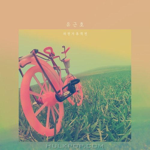 Yoo Gno – Chasing Bicycle (feat. Kim Hyun Ah) – Single