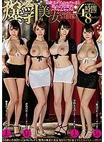 (Chinese-sub) URPW-039 スレンダー爆乳美女4人