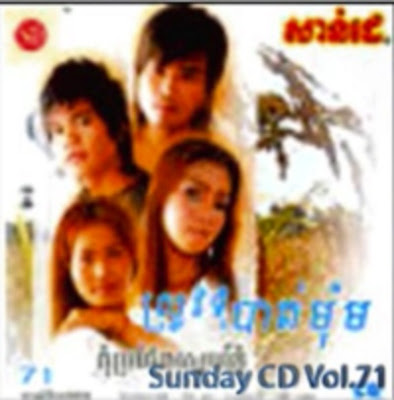 Sunday CD Vol 71