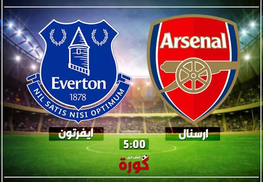 مشاهدة مباراة أرسنال وإيفرتون بث مباشر 23-9-2018 الدوري الإنجليزي