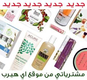 مشترياتي من موقه اي هيرب بالعربي
