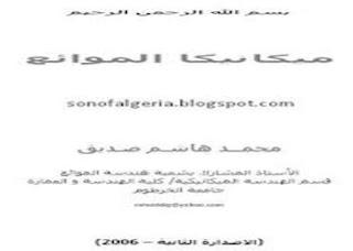 ميكانيك الموائع pdf