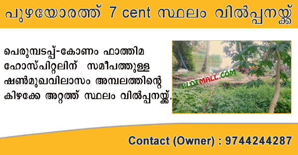 Residential Land In ernakulam