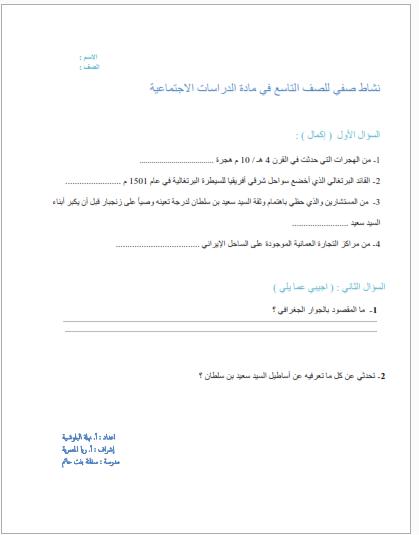 اسئلة قصيرة في الدراسات الاجتماعية للصف التاسع الفصل الدراسي الاول